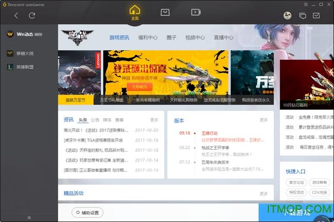 逆战腾讯游戏平台