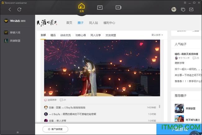 天涯明月刀腾讯游戏客户端 v3.3.9.4591 官方版 0