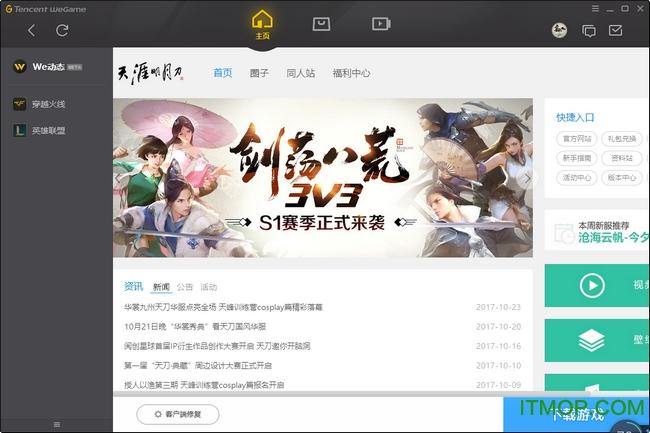 天涯明月刀腾讯游戏客户端 v3.3.9.4591 官方版 2