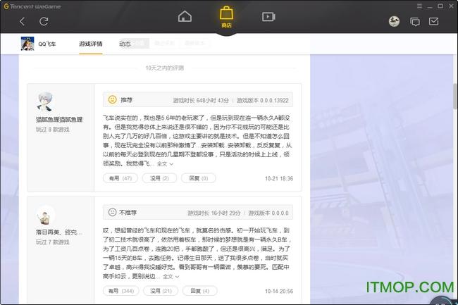 qq飞车腾讯游戏客户端 v3.3.9.4591 官方版 0