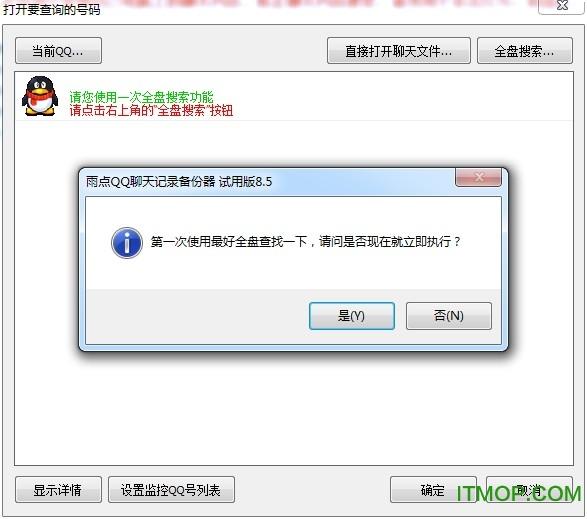 雨点qq聊天记录查看器支持最新qq版本(含注册码注册机) v8.54 免费版 0