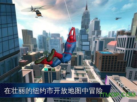 超凡蜘蛛侠2ipad破解版 v1.2.0 IOS苹果HD版 0