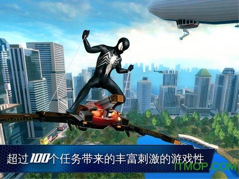 超凡蜘蛛侠2ipad破解版 v1.2.0 IOS苹果HD版 2