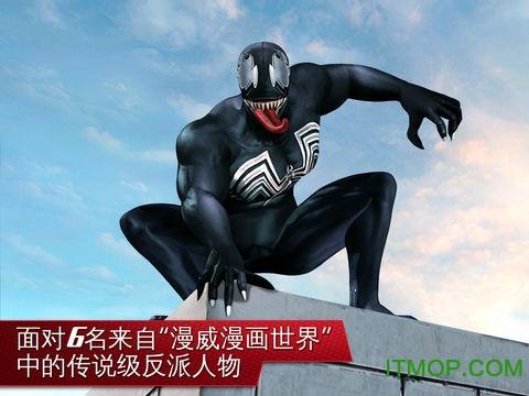 超凡蜘蛛侠2ipad破解版 v1.2.0 IOS苹果HD版 3