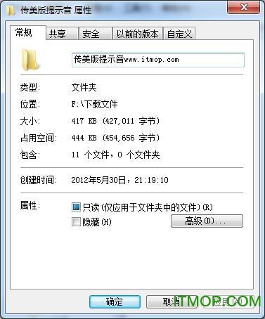 经典传美版qq消息提示音 免费版 0