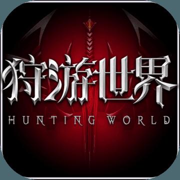 狩游世界bt版v1.1.0 安卓版