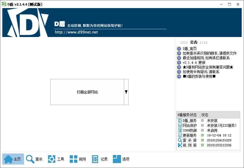 D盾_IIS防火墙 v2.1.4.4 官方最新版 0