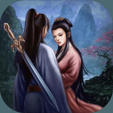 夺宝中华2金古群侠传