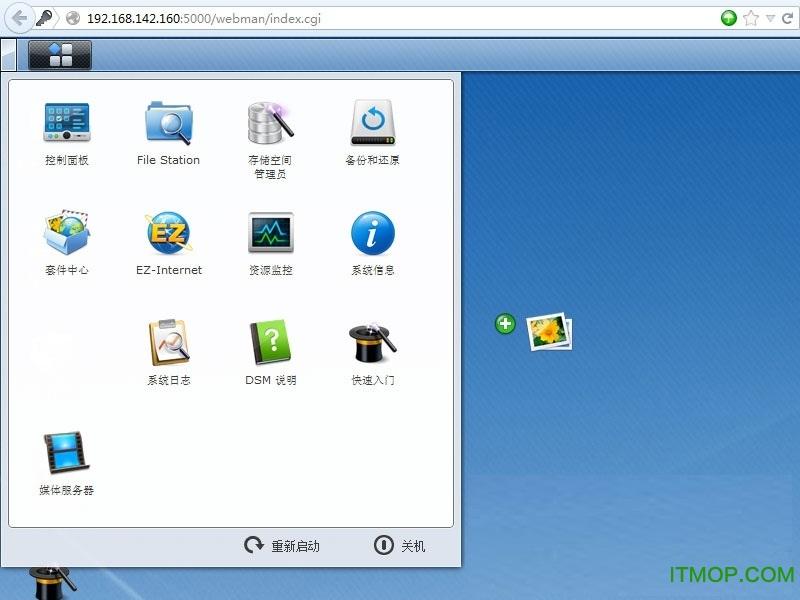 群晖Synology Photo Station Uploader v1.4.5-093 官方版 0