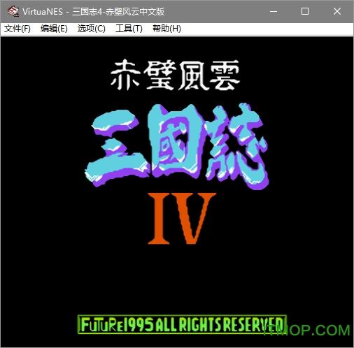 fc三国志4赤壁风云中文版