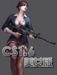 反恐精英cs1.6美女中文版