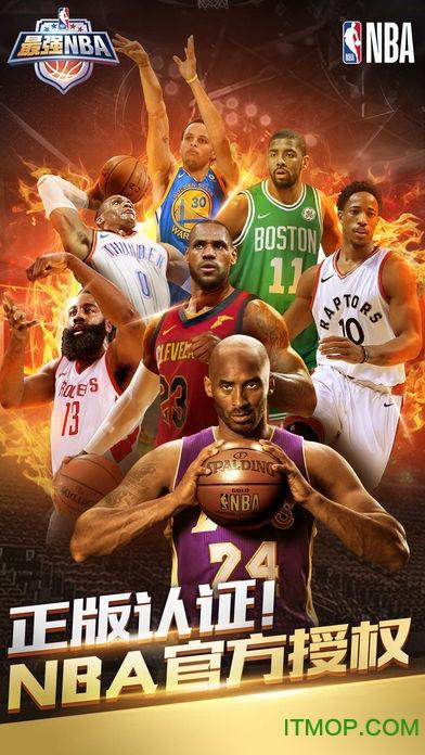 九游最强NBA游戏手机版 v1.16.271 安卓版 0