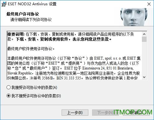 ESET NOD32 Antivirus杀毒软件付费版 v14.2.24.0 安装32位/64位版 0