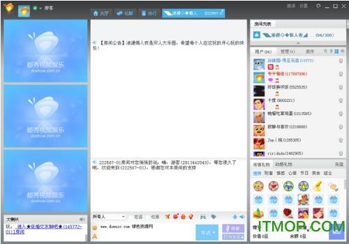 e话通官方下载_e话通官方下载 E话通聊天室下载v6.0 最新版_ IT猫扑网