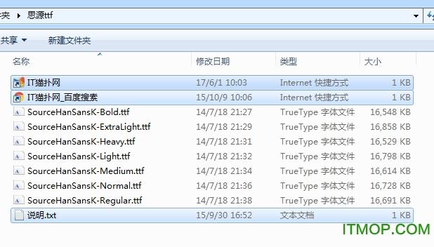 思源黑体ttf最新版本 v1.004 整理版 0