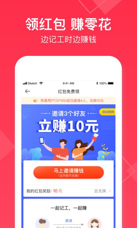 小时工记账 v4.1.01 安卓版 1