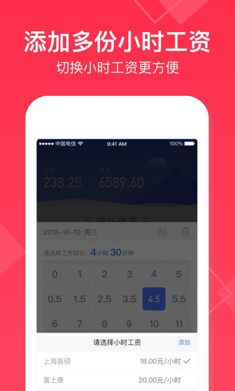 小时工记账 v4.1.01 安卓版 3