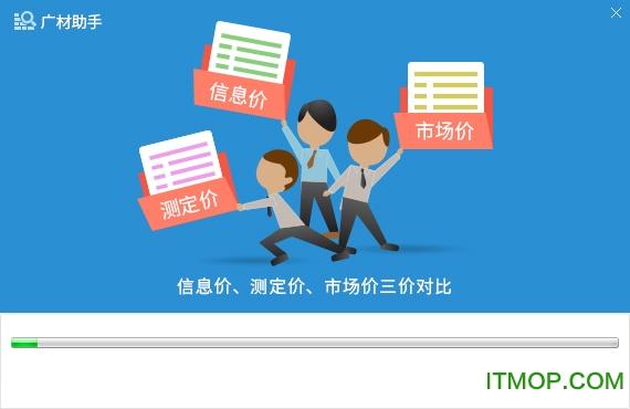 广联达广材助手破解版 v2.0.0.3738 中文版 0