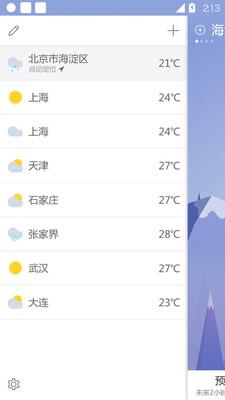 360天气预报3.22老版本 v3.22 安卓官方版0