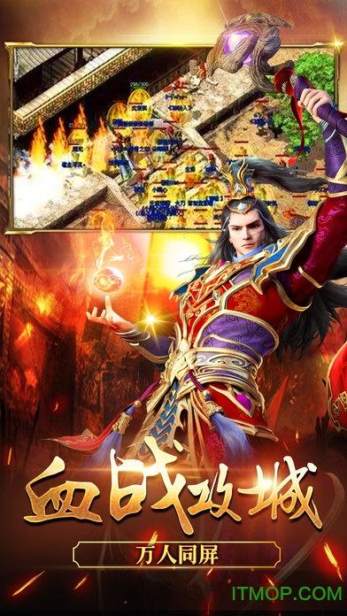 百战传奇游戏手机版 v1.6.4 安卓版 3