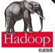 hadoop权威指南第四版中文版电子书