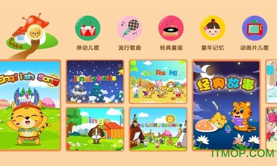 贝乐虎儿歌视频大全连续播放软件 v1.6.9 官网
