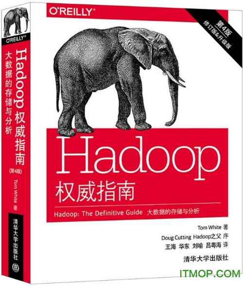hadoop权威指南第4版