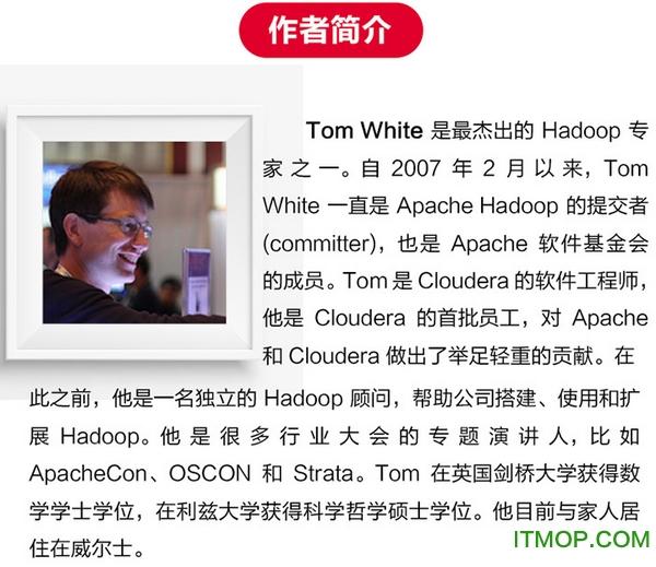 hadoop权威指南第四版中文版电子书 pdf版本 0