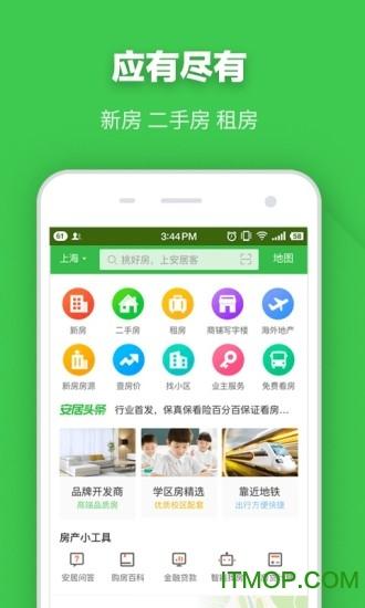 安居客二手房 v12.13.3 安卓版 3