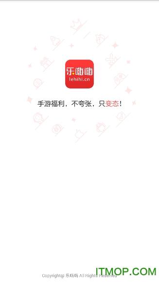 乐嗨嗨游戏平台 v2.5.6 最新官方版 3