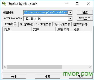 tftpd32(集成袖珍FTP网络服务器包) v4.5.2 汉化绿色版 0
