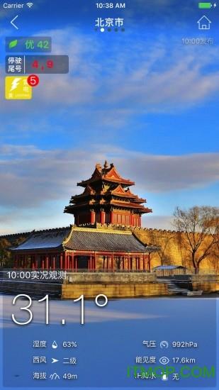 环游气象手机版 v1.1.8 安卓版1