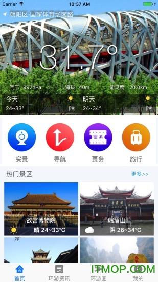 环游气象手机版 v1.1.8 安卓版3