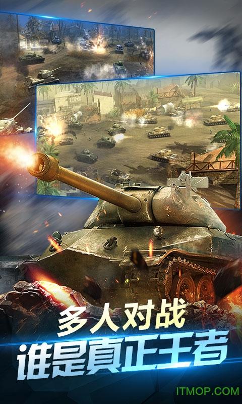 坦克荣耀之传奇王者手游 v1.02 安卓版 0