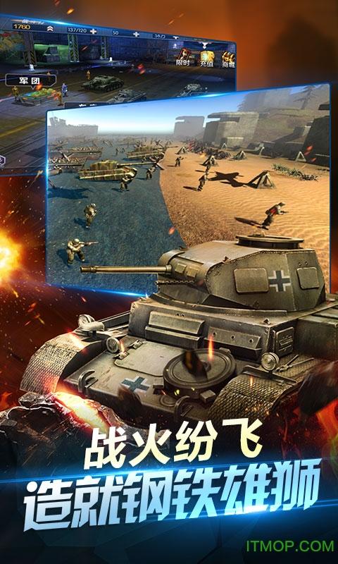 坦克荣耀之传奇王者手游 v1.02 安卓版 2