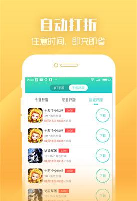 乐嗨嗨手游平台海外版 v2.8.2 官网安卓版 2