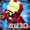我的世界双层皮肤3d中文版