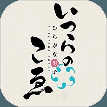 平假名男子手游中文版