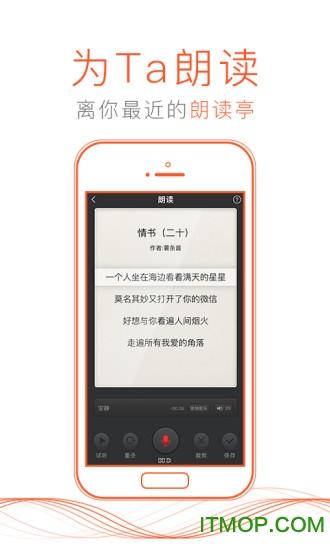 有声阅读器手机版 v6.3.5 安卓版 1