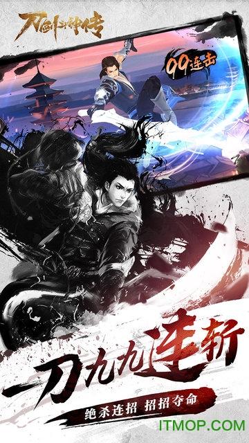 刀剑斗神传bt版