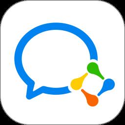 企业微信app(腾讯微信企业版)