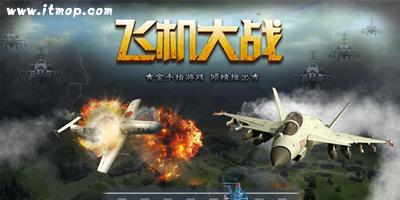 飞机闯关游戏