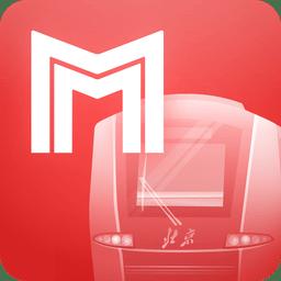 北京地铁通软件