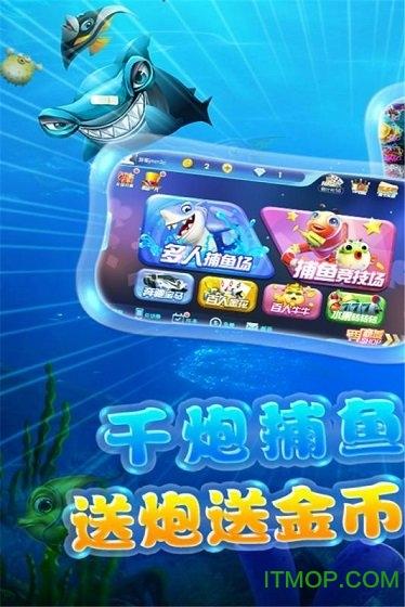 经典千炮捕鱼苹果版 v1.0.0 iPhone版 0