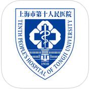 掌上十院(上海第十人民医院)