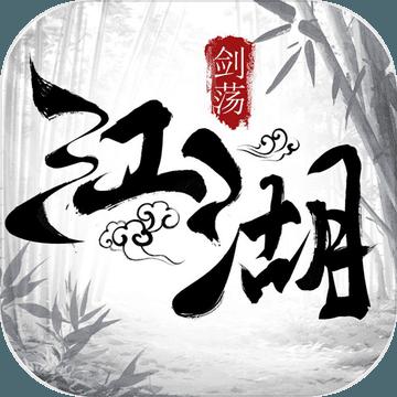 剑荡江湖果盘版