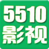 5510影视大全最新版