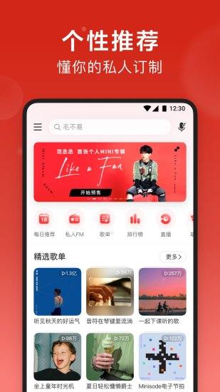 网易云音乐手机版 v7.3.28 安卓版 0