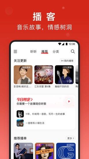 网易云音乐手机版 v7.3.28 安卓版 2