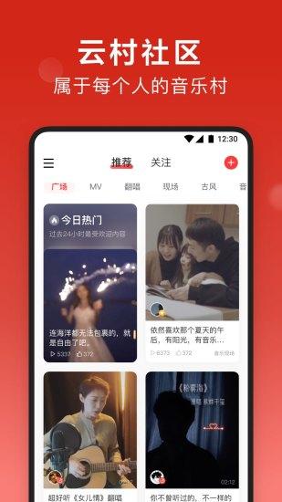 网易云音乐手机版 v7.3.28 安卓版 3